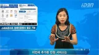 [iDBN News] 스마트폰으로 장애인증명서 발급 가…