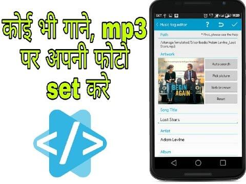 कोई भी mp3 पर अपनी image सेट करे(By an app star music tag editor)😎