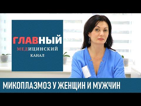 Микоплазмоз: симптомы, лечение у женщин и мужчин. Лечение микоплазмы хоминис и гениталиум