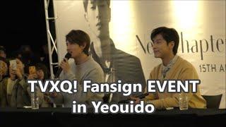 [윤호FANCAM] TVXQ! サイン会 Yeouido YUNHO CHANGMIN Circle 190113 여의도 팬싸인회 동방신기 ユノ チャンミン IFC Mall Fansign