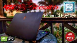 Игровой ноутбук MSI GS75 Stealth 95F (i7-9750H, RTX 2070 Max-Q) Обзор (4K)