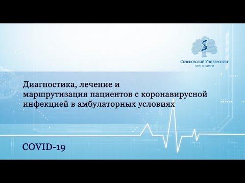 Диагностика, лечение и маршрутизация пациентов с коронавирусной инфекцией в амбулаторных условиях.