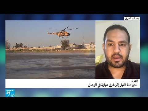 مراسل فرانس24: إحالة محافظ نينوى على التحقيق بعد اعتداء حراسه على أهالي ضحايا العبارة  - نشر قبل 17 دقيقة
