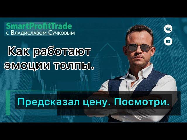 Предсказание цены,  если знаешь механику рынка и поведение толпы или эмоции толпы)