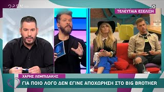 Για ποιο λόγο δεν έγινε αποχώρηση στο Big Brother | Ευτυχείτε! 9/11/2020 | OPEN TV