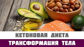 Кетоновая (жировая) диета.