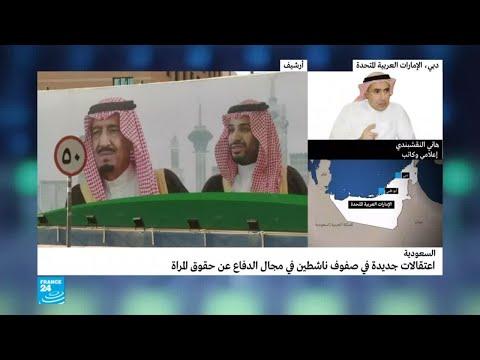 حملة اعتقالات في السعودية أم توقيفات؟  - 17:22-2018 / 5 / 24