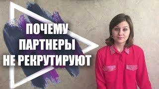 ➽ Подписывайтесь на мой Telegram канал: http://t.me/lekareva ➽ Записывайтесь на собеседование: https://goo.gl/forms/ToKLdbsq8uD2WLCx2 ➽Узнай 5 секретов от Дарьи Лекаревой для успешного старта в MLM-бизнесе: http://book.dlekareva.ru ➽Регистрация в мою команду: http://registration.myfaberlic.net  ➽ПОДПИШИТЕСЬ НА МОЙ КАНАЛ https://www.youtube.com/channel/UCJ-6Kzdh7--hSymlohzbOIg?sub_confirmation=1  ➽ ПЛЕЙЛИСТЫ НА МОЕМ КАНАЛЕ: ★Про сетевой бизнес https://www.youtube.com/playlist?list=PL4Uo2V1w5rxUUYHXRGQawHcS1OzDWIepq ★Обзоры продукции Фаберлик. Каталоги продукции. Акции, подарки, розыгрыши. hthttps://www.youtube.com/playlist?list=PL4Uo2V1w5rxWbxs9HrksfuEIxTBIHJH1p ★Бизнес с Фаберлик. Преимущества компании Faberlic https://www.youtube.com/playlist?list=PL4Uo2V1w5rxWvBwozmZzwrk47XhGWU6e5 ★Отзывы о работе со мной https://www.youtube.com/playlist?list=PL4Uo2V1w5rxV7sFeYbXVmnqz_of0h11W5 ★Бизнес-мама. Полезные советы для мам по сетевому бизнесу  https://www.youtube.com/playlist?list=PL4Uo2V1w5rxW5JTOP6ClfphATAs1JzDbp  ➽ ДАВАЙТЕ ДРУЖИТЬ В СОЦИАЛЬНЫХ СЕТЯХ:  Я в Vkontakte: https://vk.com/daria.lekareva  Я в Facebook: https://www.facebook.com/dlekareva  Я в Instagram: https://www.instagram.com/dlekareva/  ➽Почему партнеры не рекрутируют Новые методы рекрутирования в млм через интерне. https://youtu.be/CS64-Ppj4uk  #дарьялекарева #сетевоймаркетинг #сетевойбизнес #бизнесмлм #бизнесфаберлик