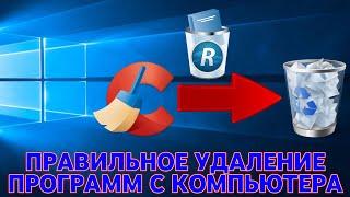 Как Правильно Удалять Программы С Компьютера Windows