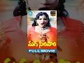 Maga Simham Full Movie | Waheeda, Mukku Raju, Rallapalli | Aakumarthi Baburao | A Dhanalakshmi