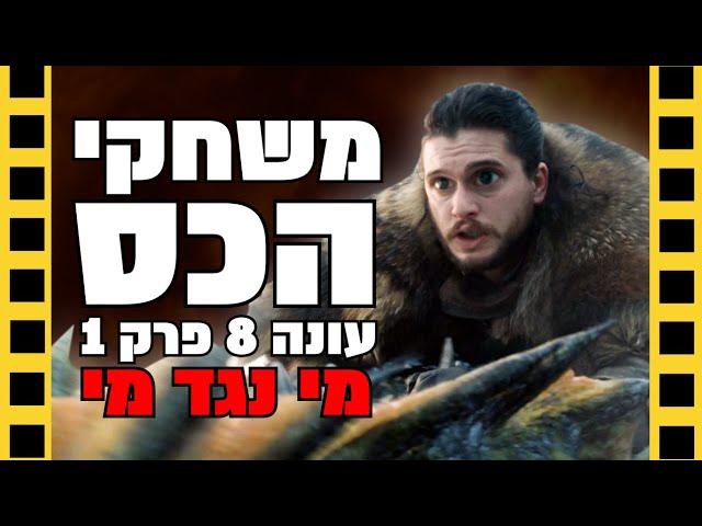 משחקי הכס - עונה 8 פרק 1 - שובר מסך