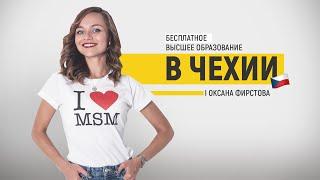 Бесплатное высшее образование в Чехии  От А до Я