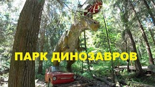 Парк динозавров. Парк юрского периода. Динозавр. Энтомир. Динопарк. Парк для детей. Древние животные