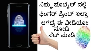 How To Set Fingerprint Lock in Any android  Mobile || kannada - ಕನ್ನಡ