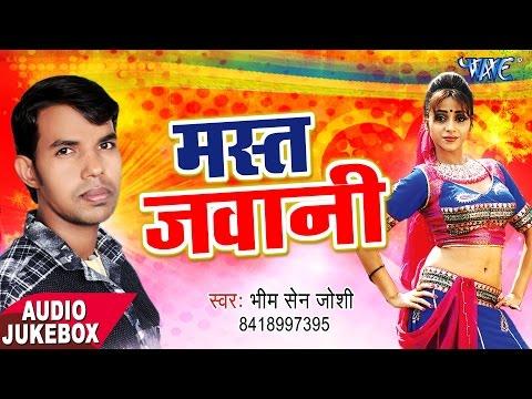 मस्त जवानी - Mast Jawani - Audio JukeBOX - Bhom Sen Joshi - Bhojpuri Hit Songs 2017 New