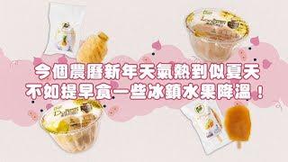 人民超市推出多款消暑水果  啖啖果肉低至$8! thumbnail