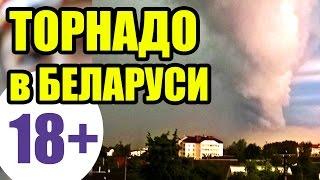 ПЕРВОЕ ТОРНАДО В БЕЛАРУСИ. Смерч над Шарковщиной! Витебская область, Белоруссия. Ураган