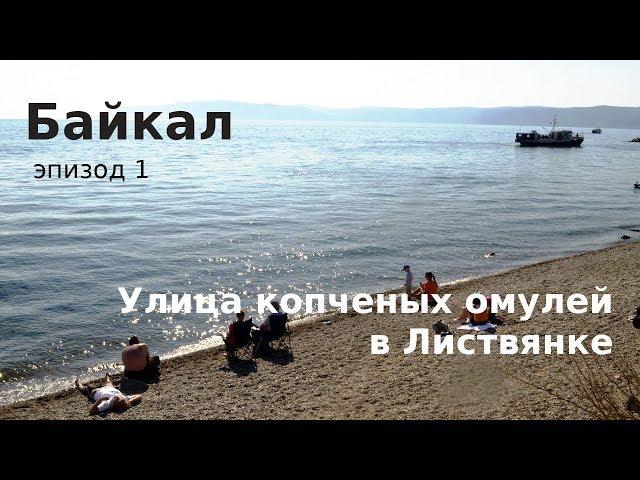 #49 Россия, Байкал, Листвянка: Улица копченых омулей