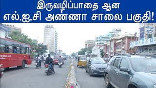 lic-mount-road-stretch-becomes-two-way-again-hindu-tamil-thisai
