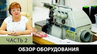 Модный дом Паукште Обзор швейного промышленного оборудования  Организация работы в ателье Часть 2