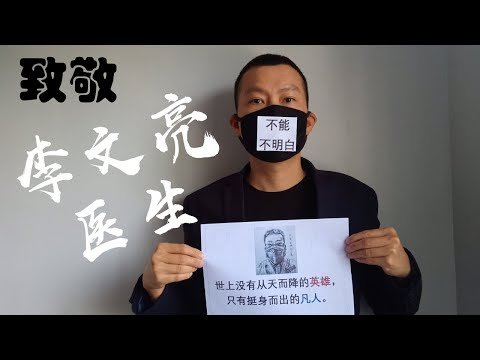 【最新】致敬武汉肺炎「吹哨人」李文亮医生殉职 I 马来西亚华人吹哨悼念