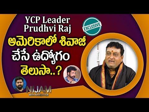 అమెరికాలో శివాజీ చేసే ఉద్యోగం తెలుసా? | YCP Leader Prudhvi Raj Exclusive Interview | Sivaji