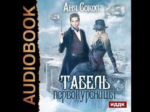 "2001468 Glava 01 Аудиокнига. Сокол Аня ""Табель первокурсницы"""