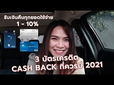 3 บัตรเครดิต CASH BACK ที่ควรมี 2021   FRESH TALK