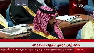 جانب من كلمة رئيس مجلس الشورى السعودي خلال أعمال الدورة السابعة لمجلس الشورى