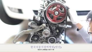 한국자동차정비학원(안산)