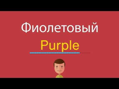 Как по английски будет фиолетовый