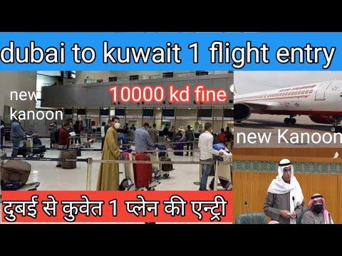 dubai to kuwait flight news,kuwait 10000 kd fine new kanoon,kuwait entry news,kuwait flight today
