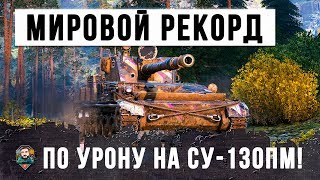 SHOCK!!! NEW WORLD RECORD ON THE DAMAGE OF WORLD OF TANKS AT SU-130PM !!! 2 AGAINST 10 ...