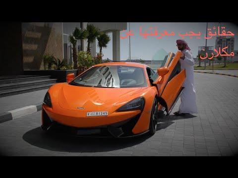 حقائق شركة مكلارن و ٥٧٠ إس TRUTH of McLaren & McLaren 570 S & 540 C