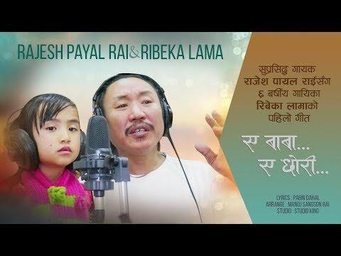 Eh Chhori | ए छोरी | Rajesh Payal Rai & Ribeka Lama | New Duet Song | 2075 |