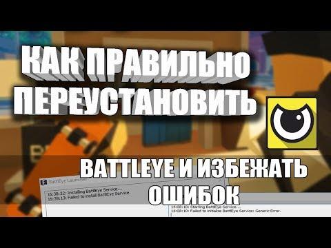 Как удалить battleye полностью