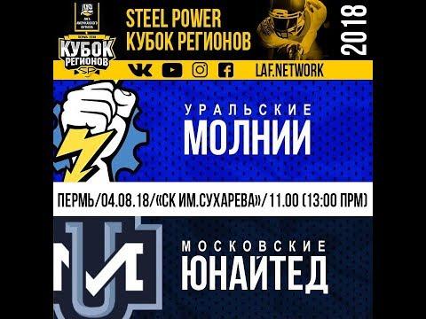 Видео: LAF Network | «Steel Power - Кубок Регионов ЛАФ» | Молнии - Юнайтед 04.08.2018 Пермь