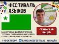 «Путешествие по всему миру через открытки на языке Эсперанто», Станислав Кацко.