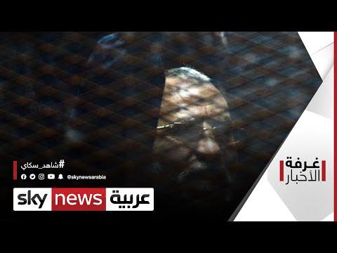 مصر.. تأييد أحكام السجن المؤبد لمرشد الإخوان ومجموعة من قادة التنظيم | #غرفة_الأخبار