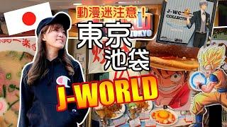 日本東京動漫迷聖地! 池袋【J-WORLD】值得去嗎!? 詳細介紹 ...