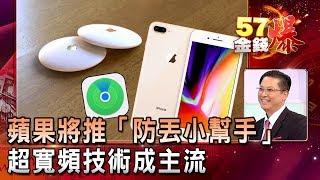蘋果將推「防丟小幫手」 超寬頻技術成主流- 蔡彰鍠(豐勝)《57金錢爆精選》2019.1022