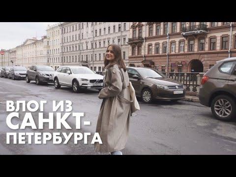 Поездка в Петербург | ВЛОГ #1