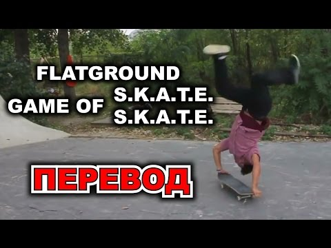 СМЕШНАЯ GAME OF S.K.A.T.E. FLATGROUND | JASON PARK vs JONNY GIGER [ПЕРЕВОД]