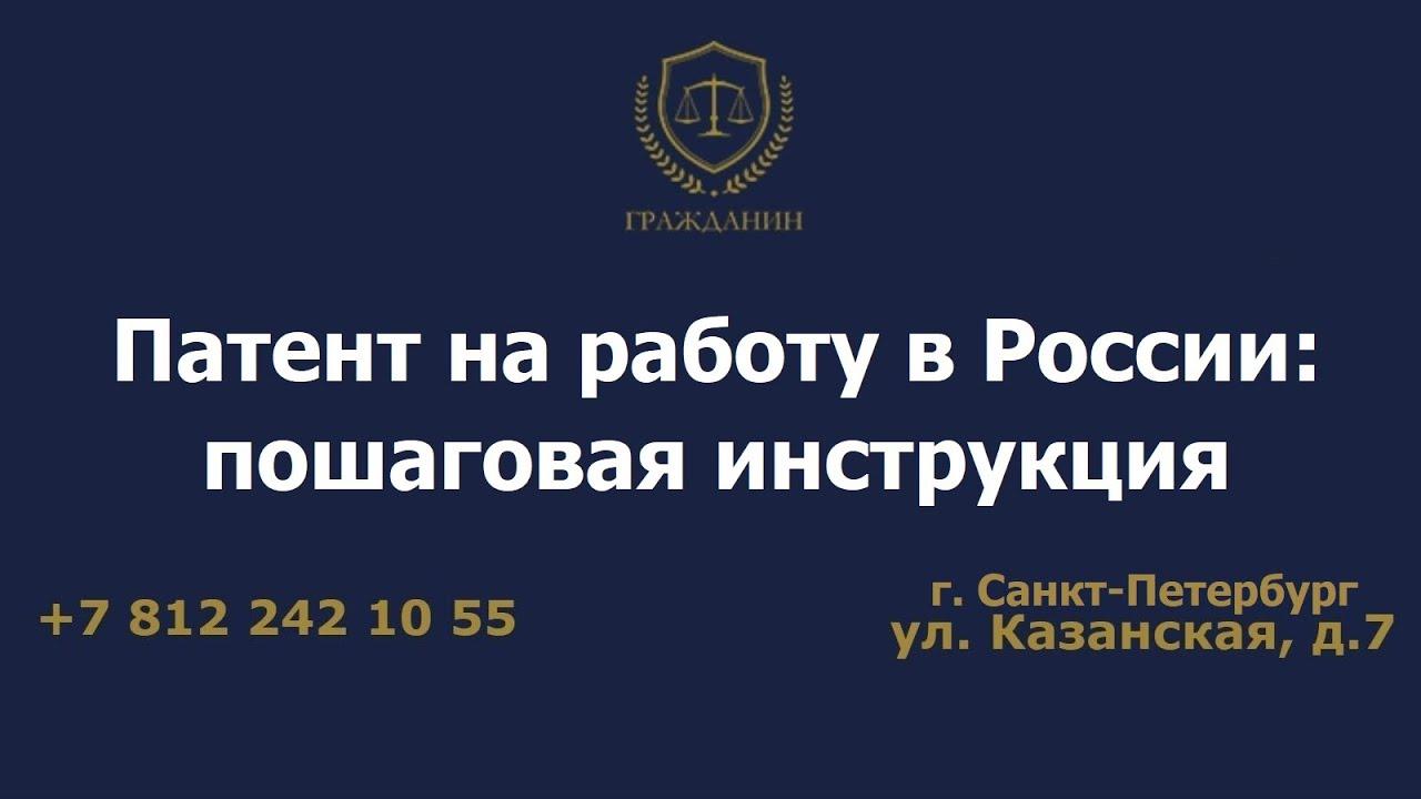 Патент на работу в России: пошаговая инструкция