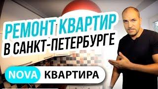 Смотреть видео Ремонт квартир в Санкт Петербурге