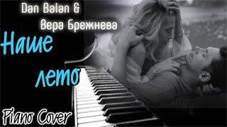 Ностальгия!  Dan Balan & Вера Брежнева - НАШЕ ЛЕТО (Piano-Instrumental Cover)