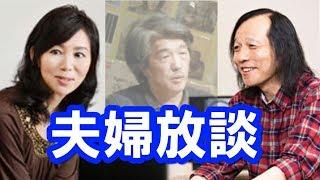 山下達郎さんと竹内まりやさんの夫婦対談2017年末。 大滝詠一さんとのレ...