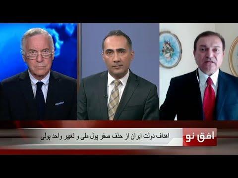 اهداف دولت ایران از حذف صفر پول ملی و تغییر واحد پولی