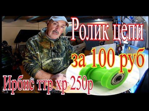 Ирбис ттр хр 250р. Ролик цепи своими руками за 100 рублей.