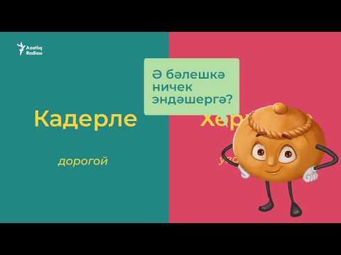 Как поздравить на татарском?